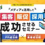 メディア活用セミナー10月29日(火)終了