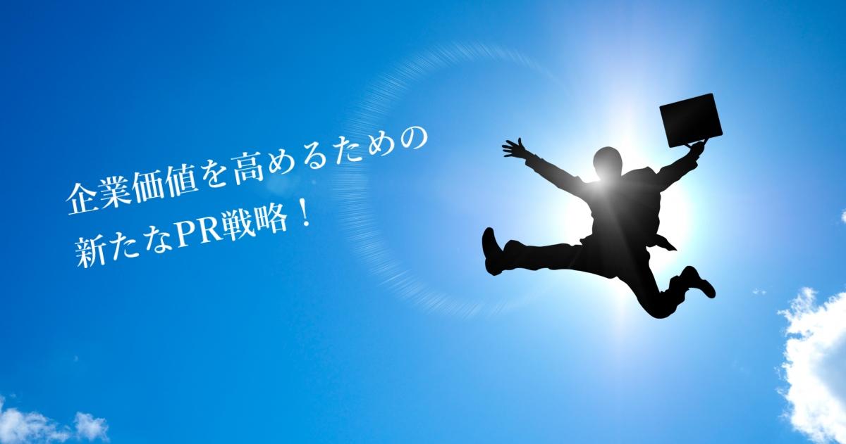 経営者限定「PR戦略セミナー」12月4日(水)終了