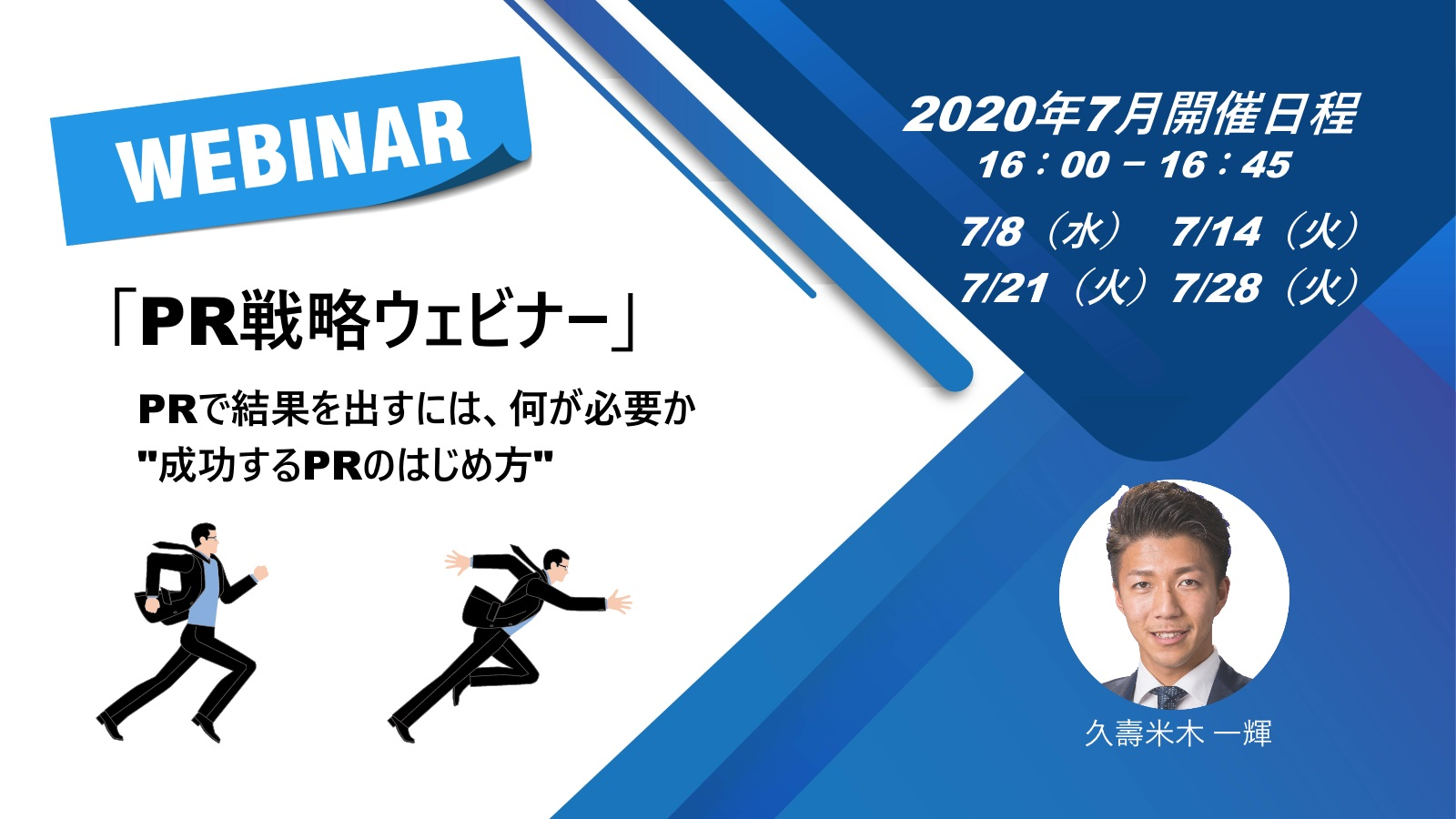 「PR戦略ウェビナー」7月開催日程(終了)