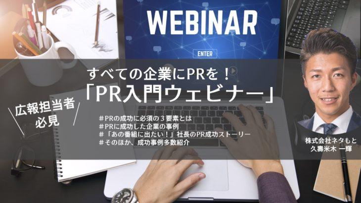 「PR入門ウェビナー」9月開催日程(終了)
