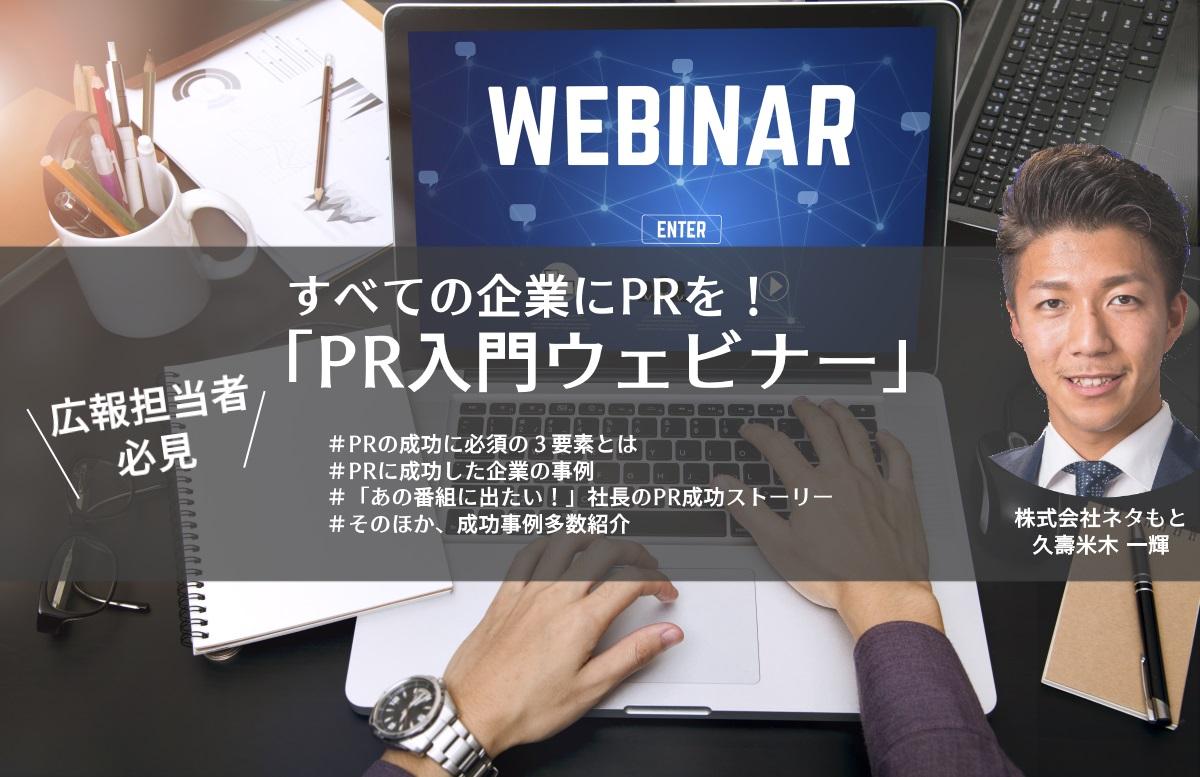 「PR入門セミナー」9月開催日程