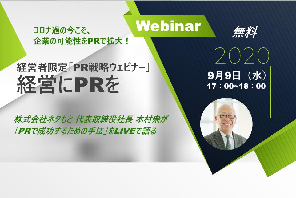 経営者限定「PR戦略ウェビナー」9月9日(終了)
