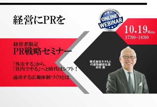 経営者限定「PR戦略ウェビナー」10月19日開催