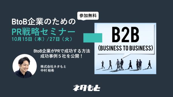 BtoB企業向け「PR戦略ウェビナー」10月開催