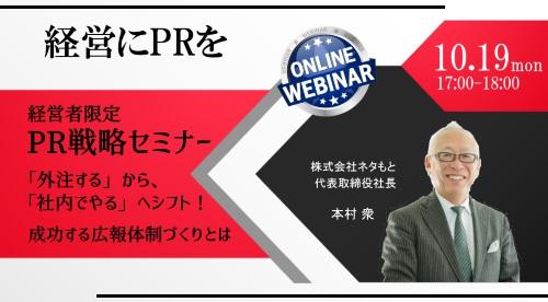 経営者限定「PR戦略ウェビナー」10月19日(終了)