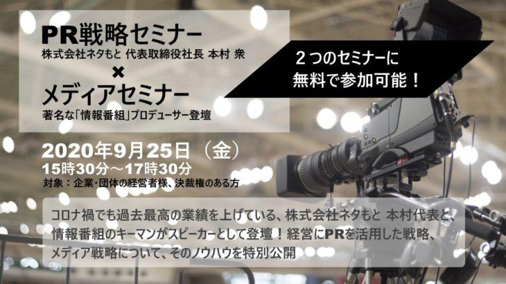 経営者限定「PR戦略セミナー」9月25日(金)開催