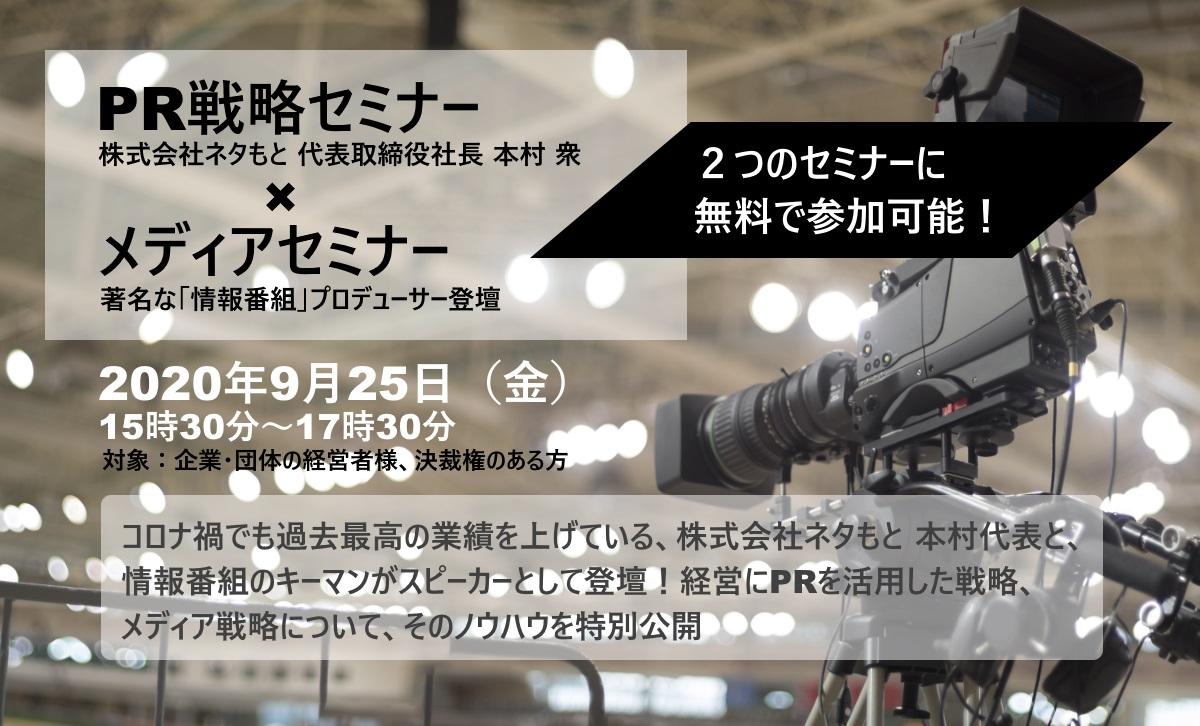 経営者限定「PR戦略セミナー」9月25日(終了)