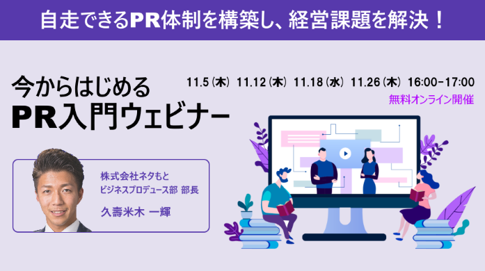 「PR入門ウェビナー」11月開催(終了)