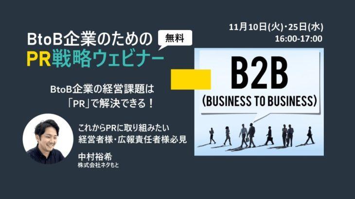 BtoB企業向け「PR戦略ウェビナー」11月開催(終了)