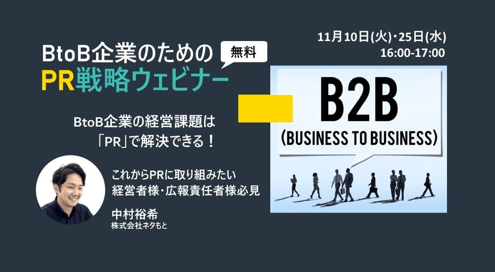 BtoB企業向け「PR戦略ウェビナー」11月開催
