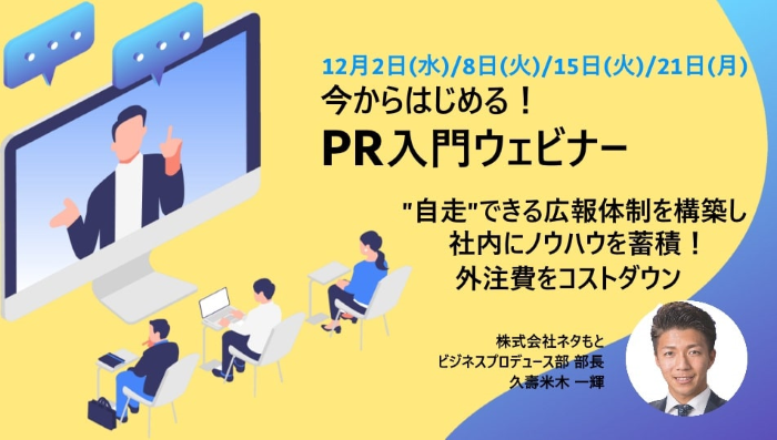 「PR入門ウェビナー」12月開催(終了)