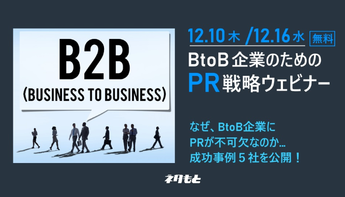 BtoB企業向け「PR戦略ウェビナー」12月開催(終了)