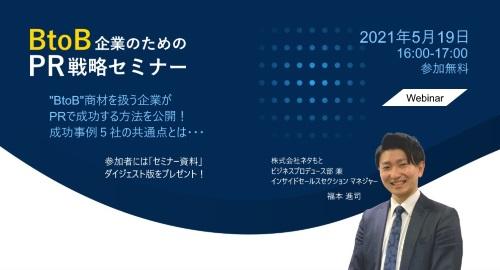 BtoB企業向け「PR戦略セミナー」5月19日(水)終了