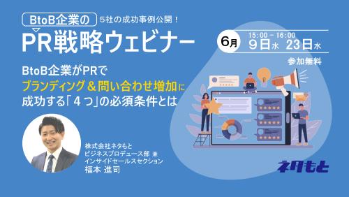 BtoB企業向け「PR戦略セミナー」6月開催