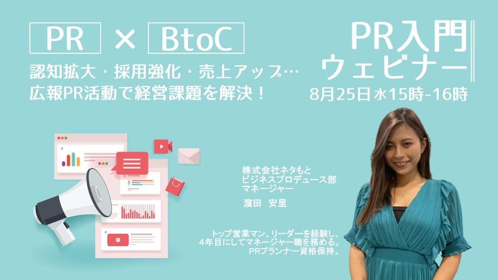 BtoC企業向け「PR入門ウェビナー」8月開催