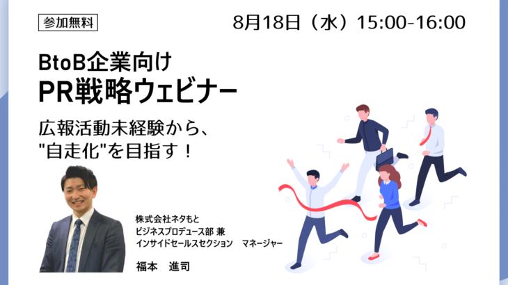 BtoB企業向け「PR戦略ウェビナー」8月開催(終了)