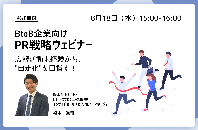 BtoB企業向け「PR戦略セミナー」8月開催