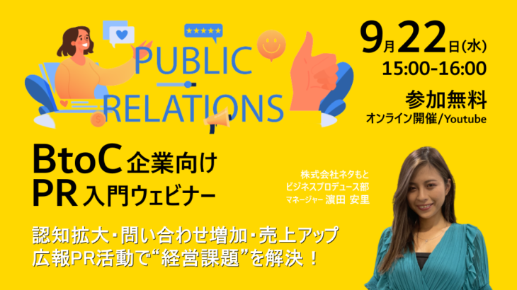 BtoC企業向け「PR入門ウェビナー」9月開催(終了)