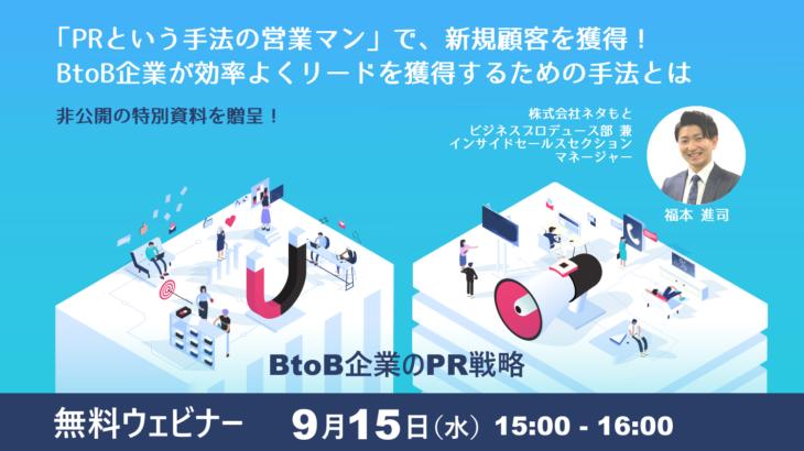 BtoB企業向け「PR戦略ウェビナー」9月開催(終了)