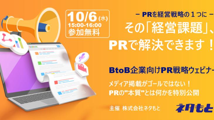 BtoB企業向け「PR戦略ウェビナー」10月開催(終了)