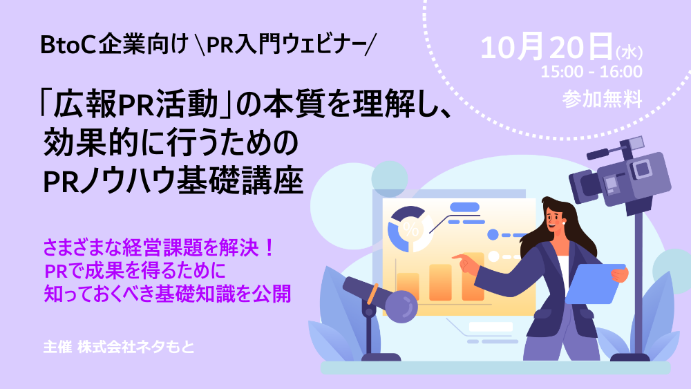 BtoC企業向け「PR入門ウェビナー」10月開催(終了)
